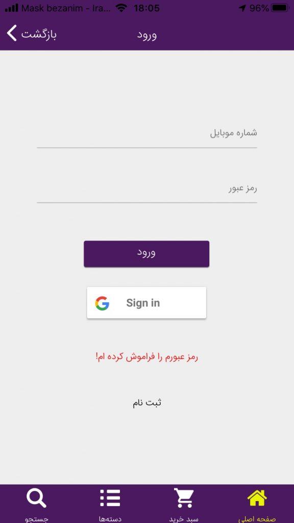 تنظیمات عضویت و ورود با حساب گوگل در اپلیکیشن فروشگاهی وردپرس اپ پاش