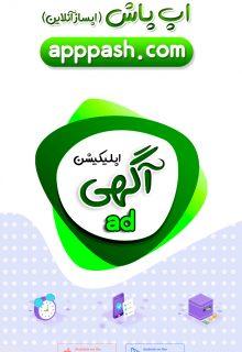 ad2app.apppash.com (1)