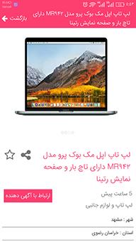 بِکِر ( بکر ) - beker.ir - اپلیکیشن آگهی ( اپ پاش - apppash.com )