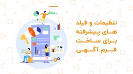 تنظیمات و فیلدهای پیشرفته برای ساخت فرم آگهی