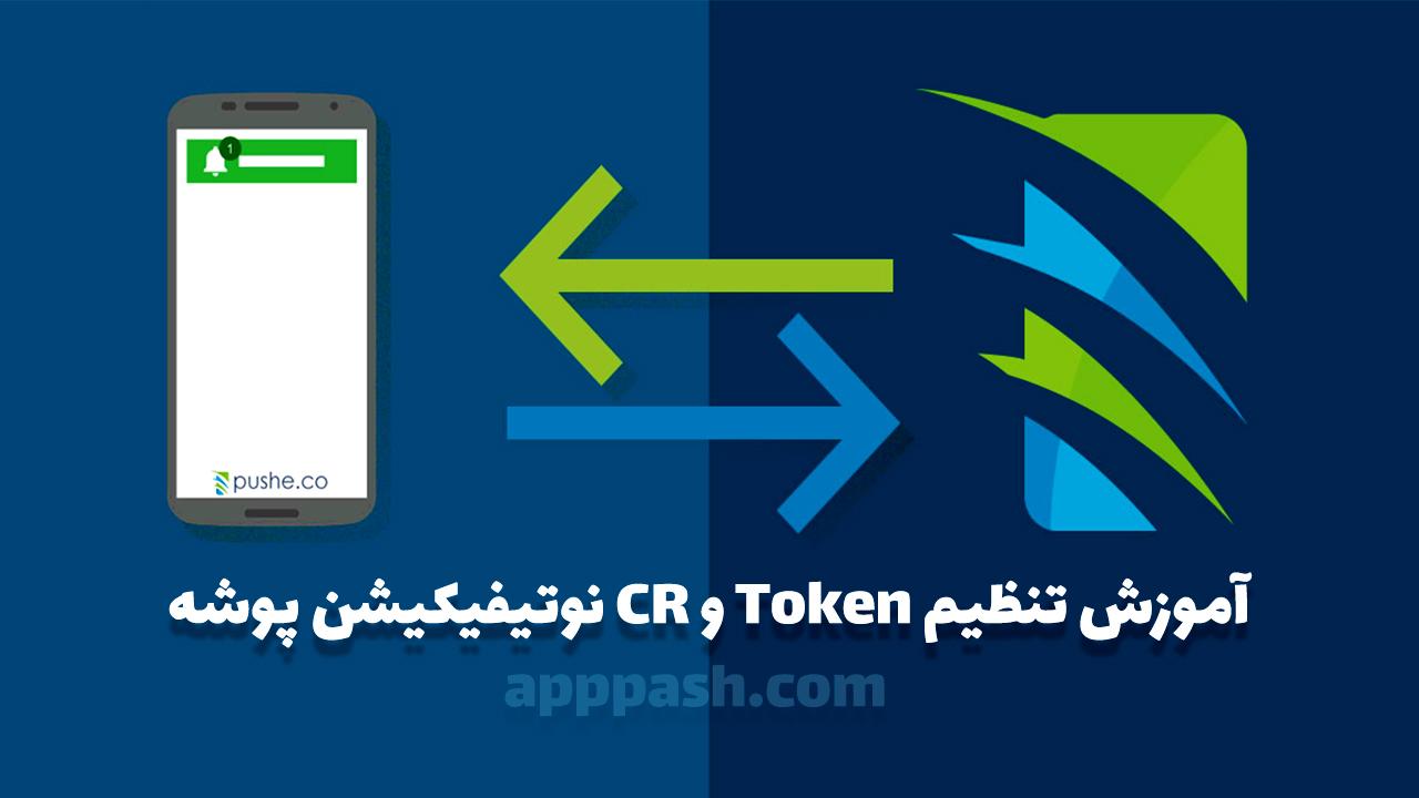 آموزش تنظیم Token و CR نوتیفیکیشن پوشه
