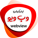 اپلیکیشن وب ویو webview