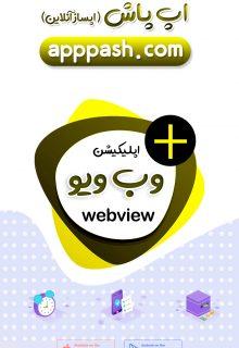 webviewplus