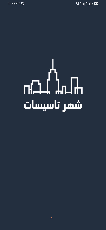 شهر تاسیسات