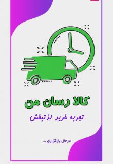 ir.kalaresanman.app