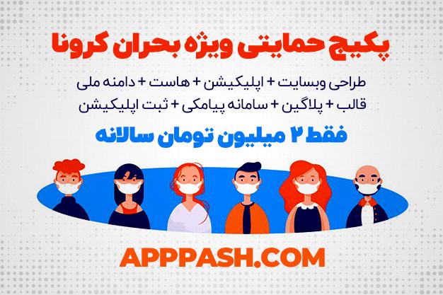پکیج حمایتی ویژه بحران کرونا , طراحی وبسایت , اپلیکیشن , هاست , دامنه ملی , قالب ووکامرس , پلاگین وردپرس , سامانه پیامکی , ثبت اپلیکیشن , APPPASH.COM , اپ پاش