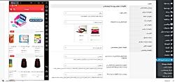 آموزش بخش تنظیمات پوسته - عمومی اپلیکیشن فروشگاهی وردپرس اپ پاش