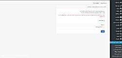 آموزش بخش تنظیمات وبلاگ اپلیکیشن فروشگاهی وردپرس اپ پاش